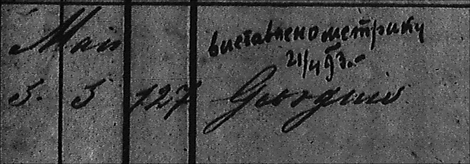 Giorgius Fedyna closeup of name, unknown words and date.JPG