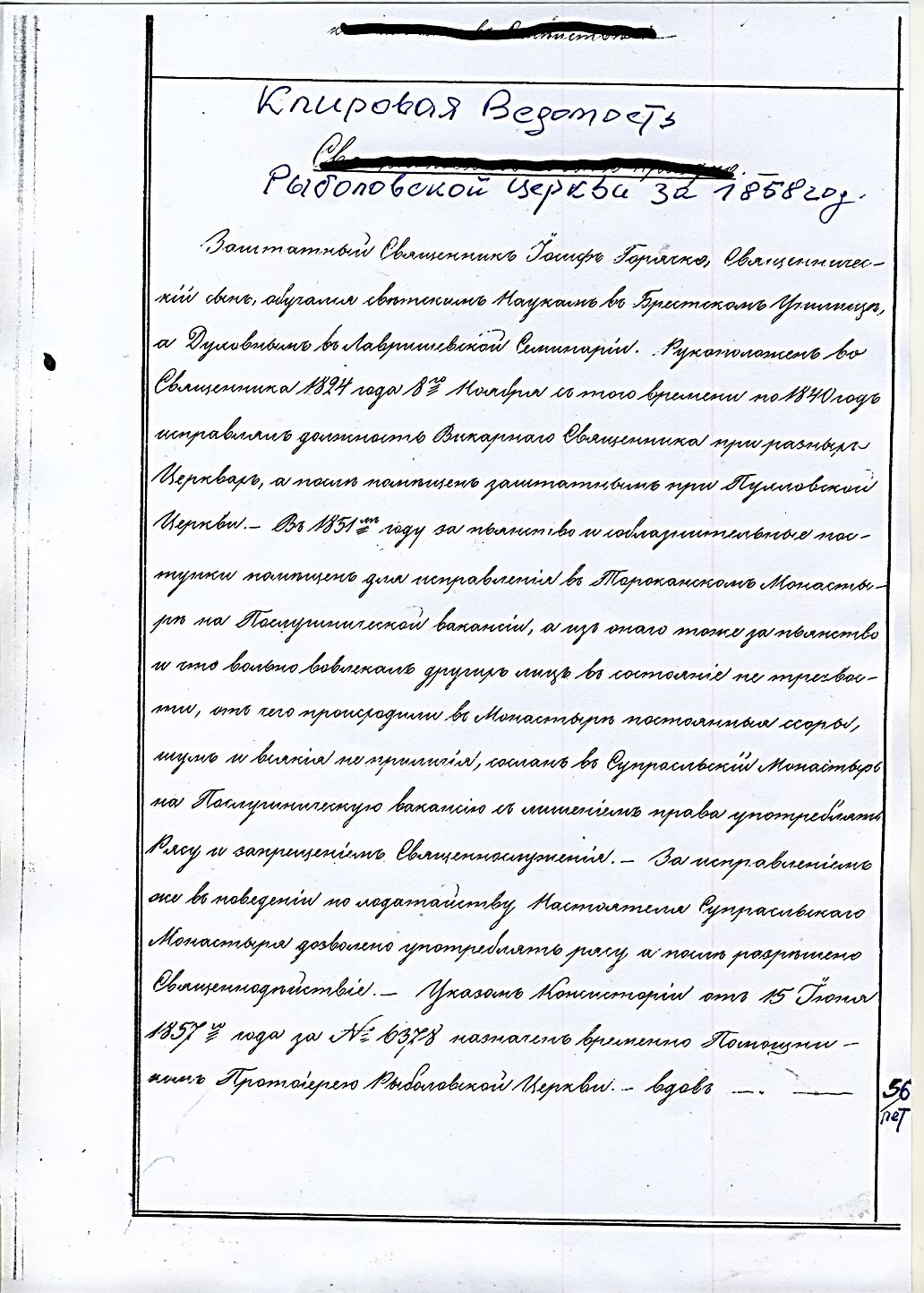 Horaczko Document .jpg