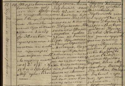 V Marriage 1889 ePg148 Leon 42 & Michalina (Kol..) 31 widow - parents Kazimir & Barbara ( ).png